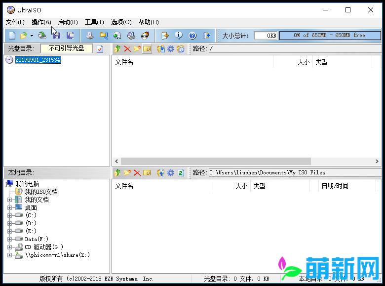 UltraISO Premium Edition 9 7 2 3561 完美破解版光盘编辑虚拟